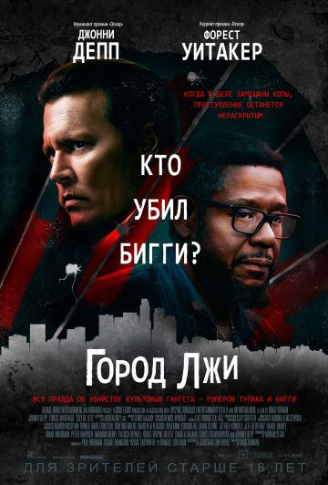 Город лжи / City of Lies (2018)