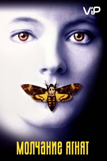 Молчание ягнят / The Silence of the Lambs (1990)