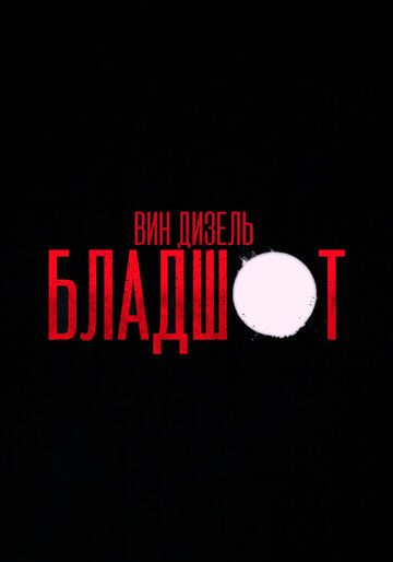 Бладшот / Bloodshot (2020)