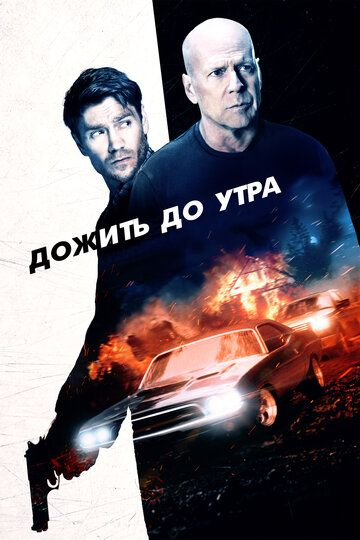 Дожить до утра / Survive the Night (2020)