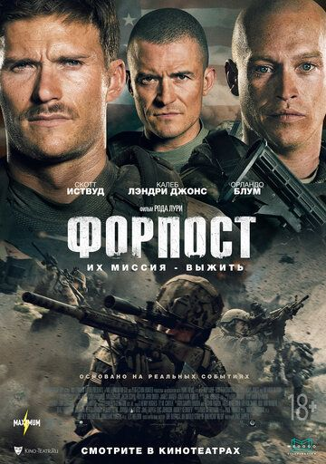 Форпост / The Outpost (2020)