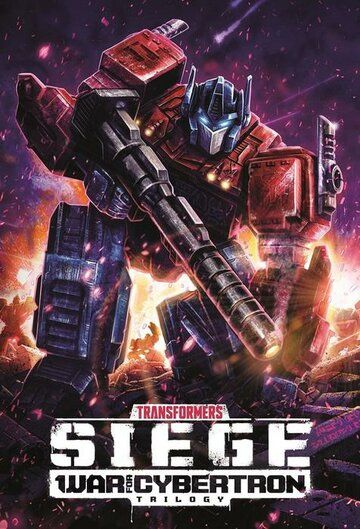 Трансформеры: Война за Кибертрон / Transformers: War for Cybertron (2020)