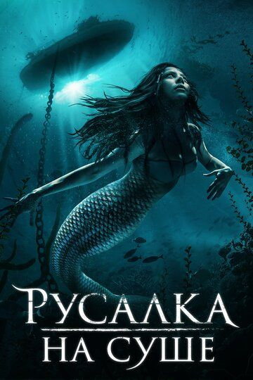 Русалка на суше / Mermaid Down (2019)