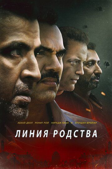 Линия родства / Line of Descent (2019)