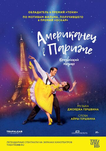 Американец в Париже / An American in Paris: The Musical (2018)