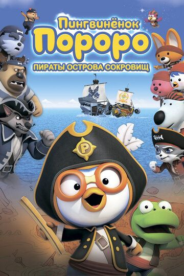 Пингвинёнок Пороро: Пираты острова сокровищ / Pororo, Treasure Island Adventure (2019)
