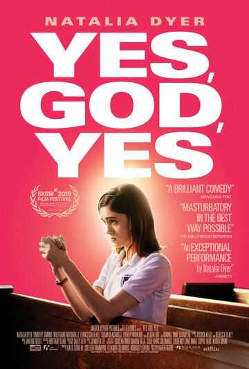 Да, боже, да / Yes, God, Yes (2019)