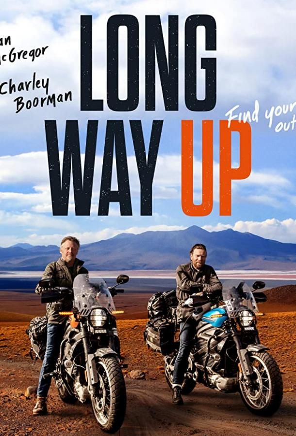 Долгий путь на север / Long Way Up (2020)