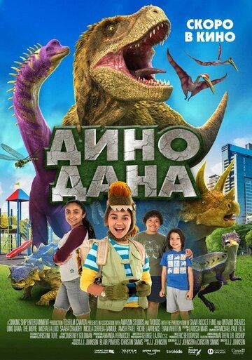 Дино Дана / Dino Dana: The Movie (2020)