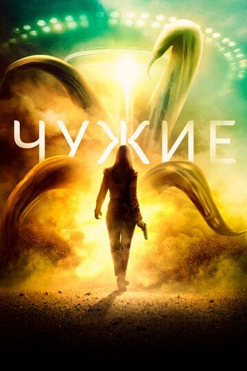 Чужие / The Dustwalker (2019)