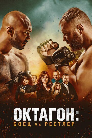 Октагон: Боец vs Рестлер / Cagefighter (2020)