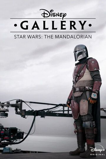 Галерея Disney: Мандалорец / Disney Gallery: Star Wars: The Mandalorian (2020)