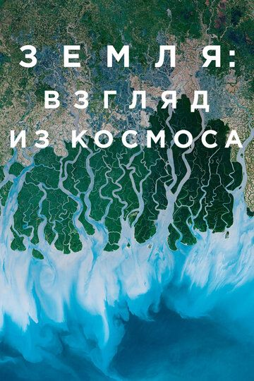 Земля: Взгляд из космоса / Earth from Space (2019)