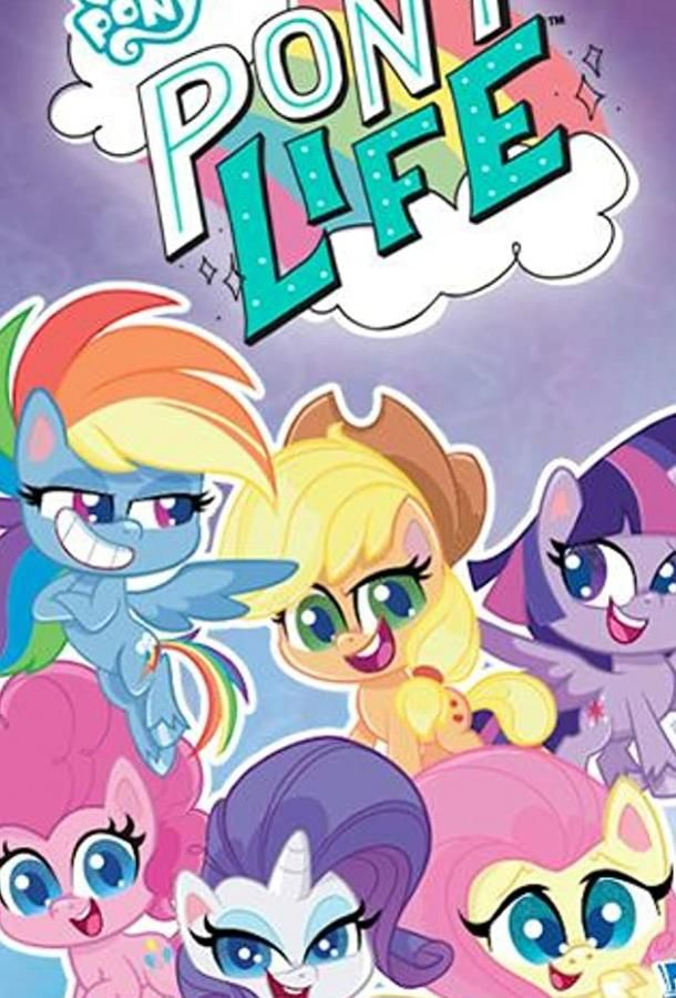 Май Литтл Пони: Пони Лайф / My Little Pony: Pony Life (2020)