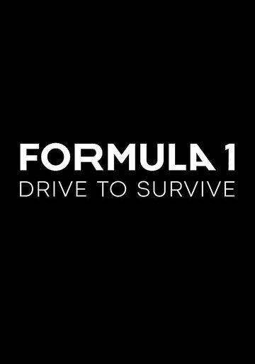 Формула 1. Драйв выживания / Formula 1: Drive to Survive (2019)